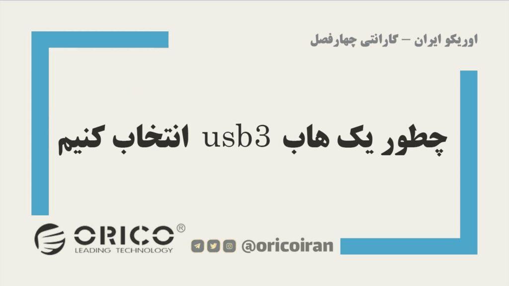چطور یک هاب USB3.0 انتخاب کنیم