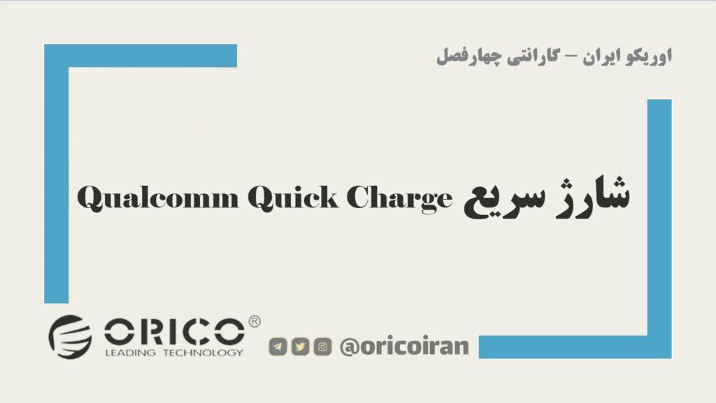 شارژ سریع Qualcomm Quick Charge