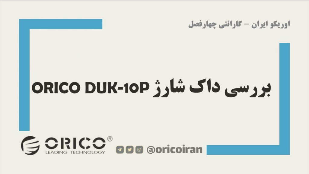 ORICO DUK-10P