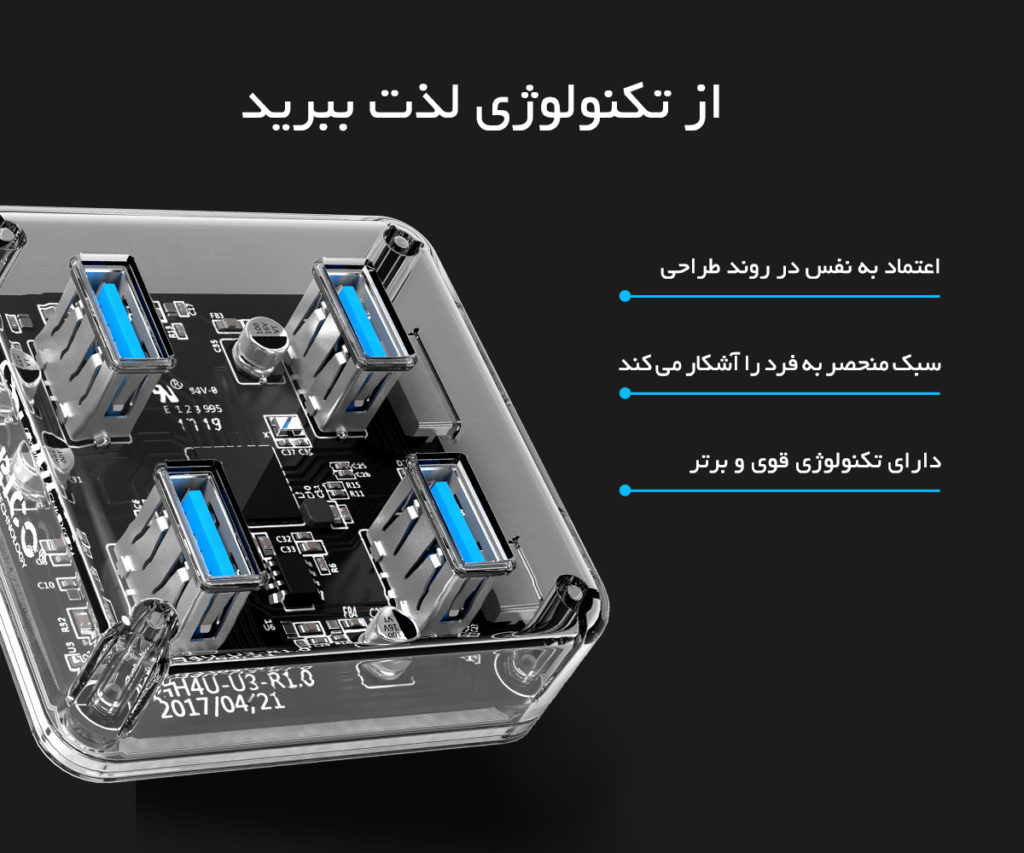 هاب 4 پورت USB 3.0 شفاف