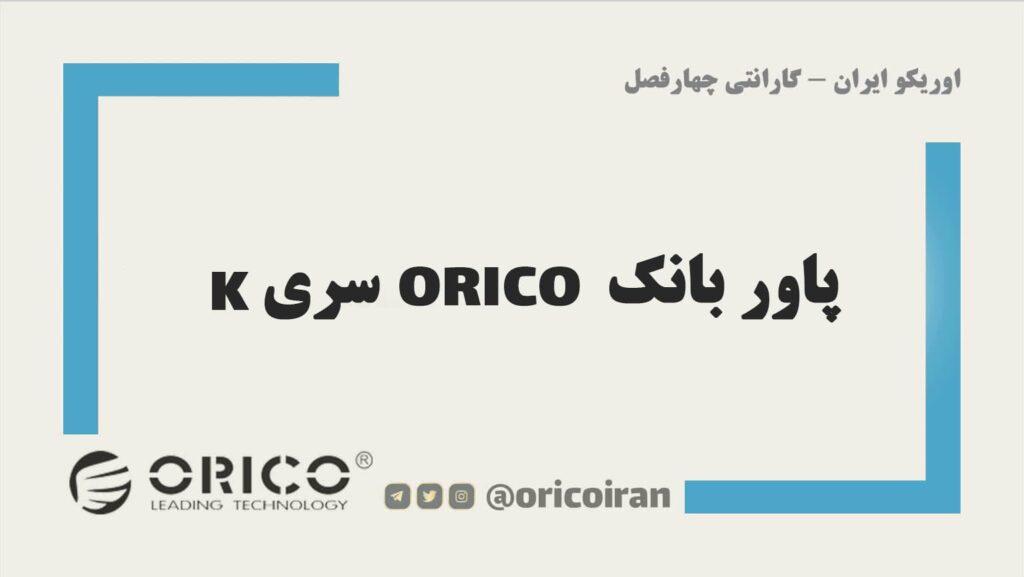 پاور بانک ORICO سری K
