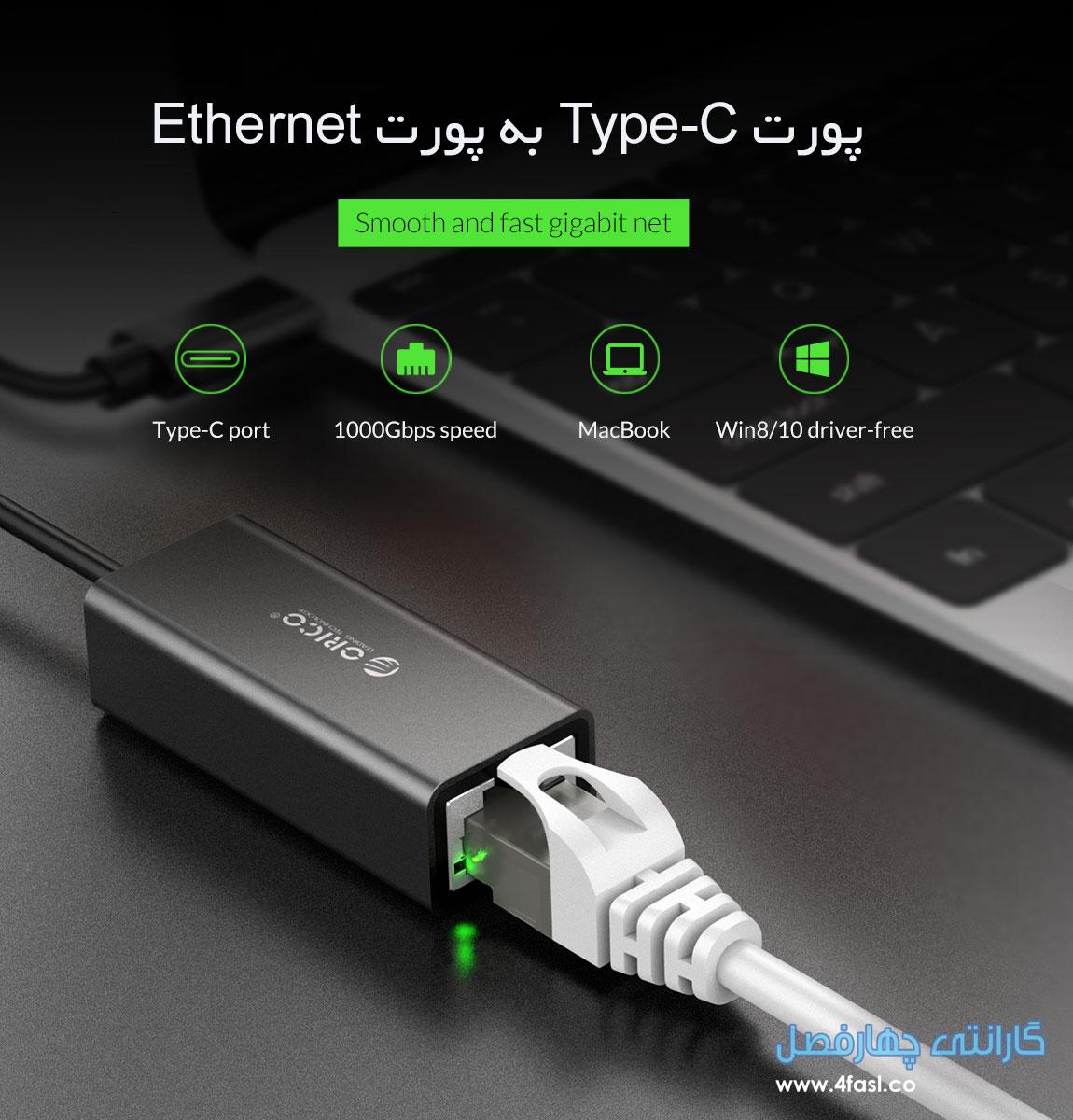 تبدیل Type-C به پورت شبکه