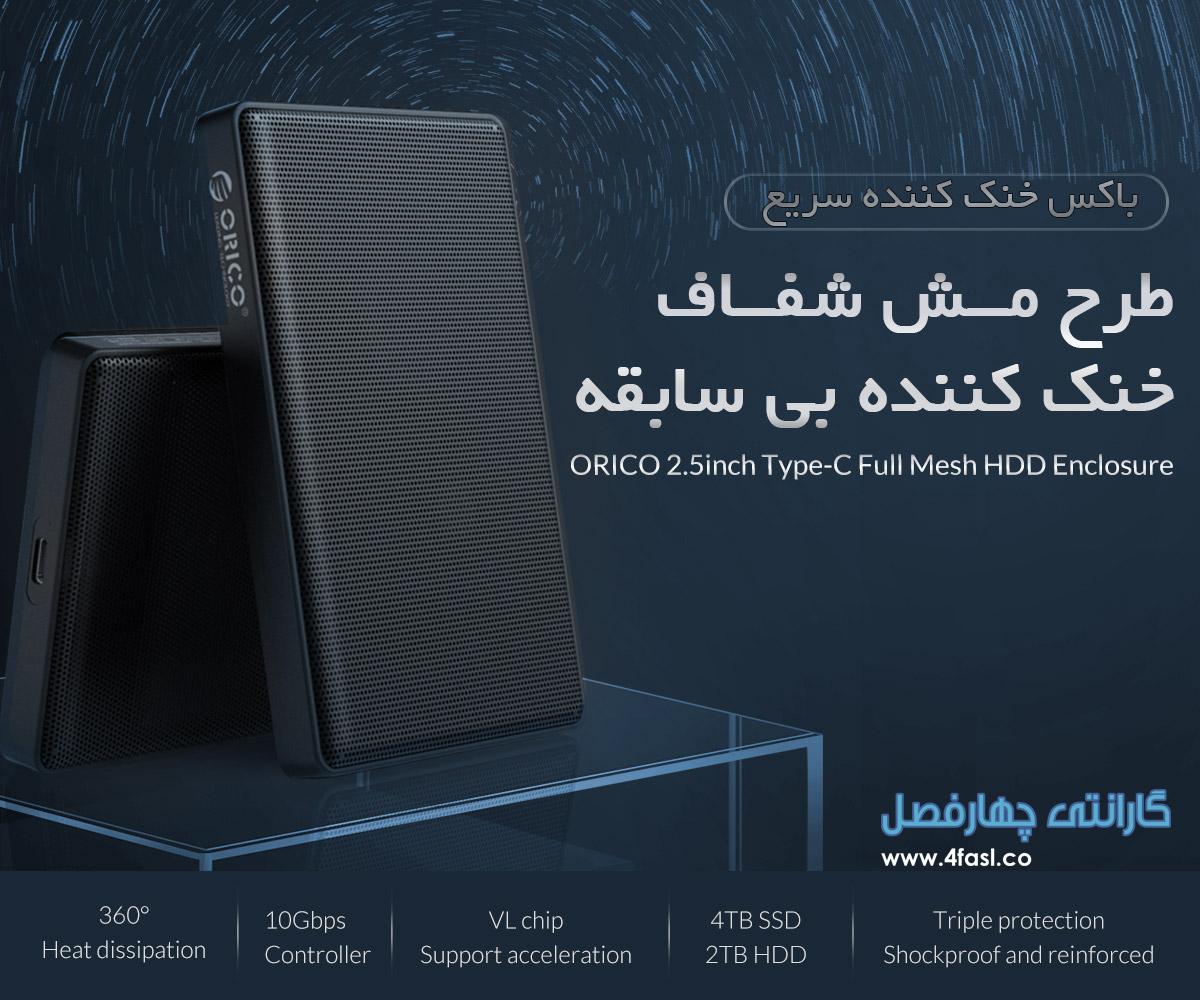 باکس SSD و هارد Type-C