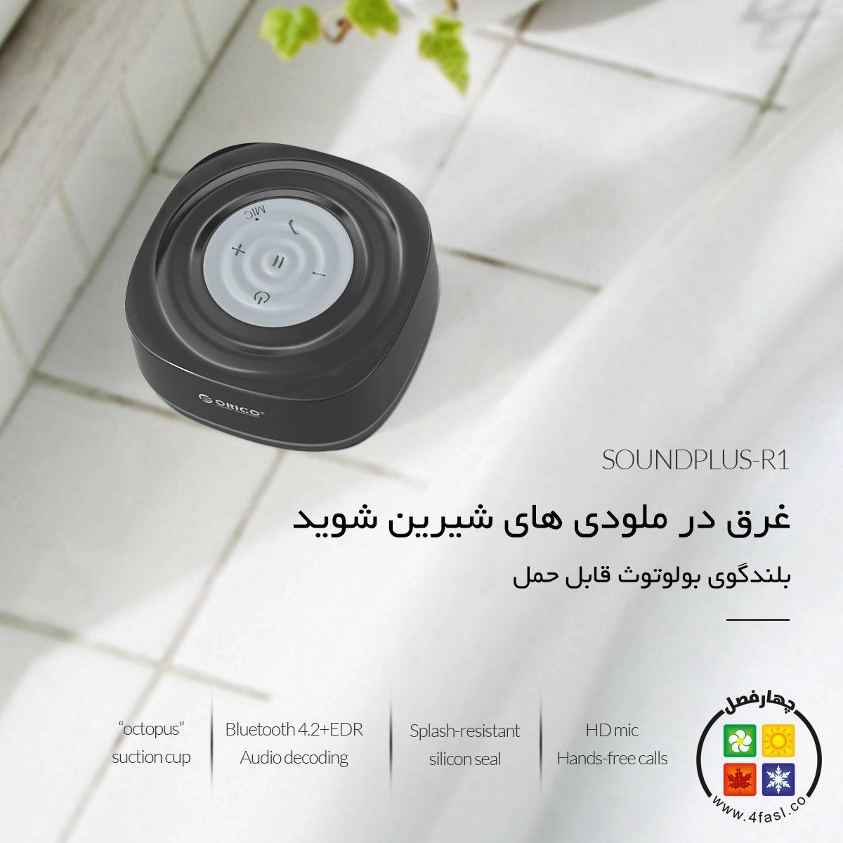 اسپیکر بلوتوث قابل حمل