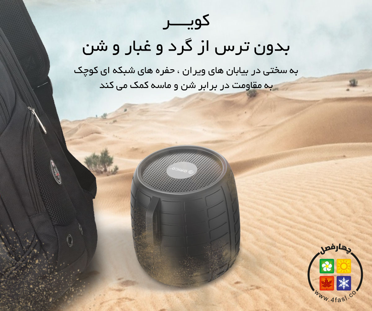 اسپیکر بلوتوث ضد آب