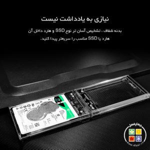 قاب SSD و هارد 2.5 اینچی اوریکو مدل 2139C3-G2-CR