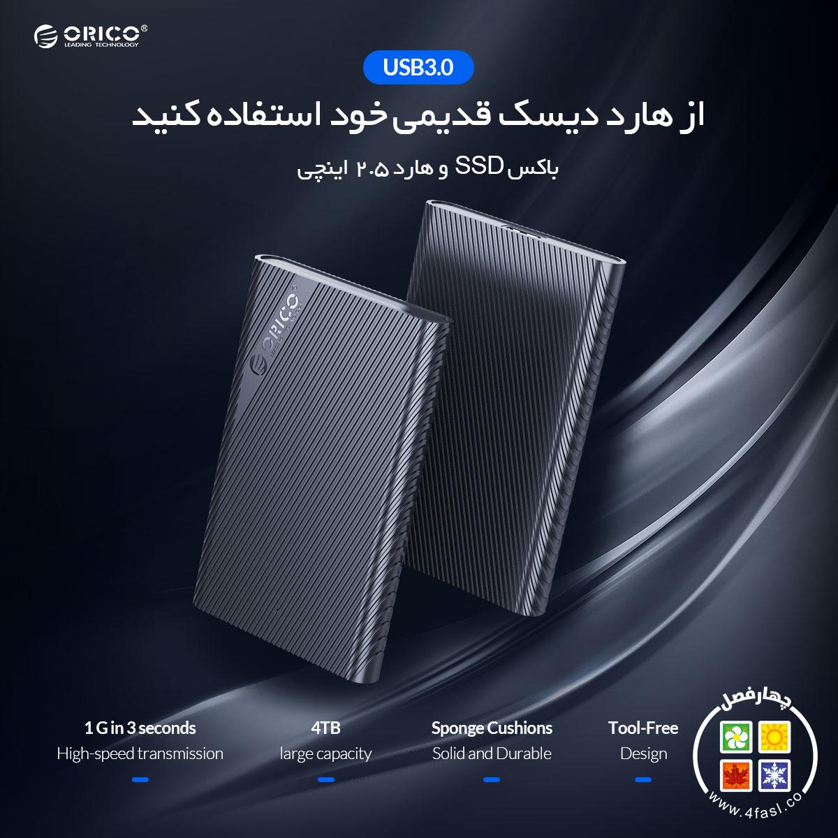 باکس 2.5 اینچ هارد و SSD