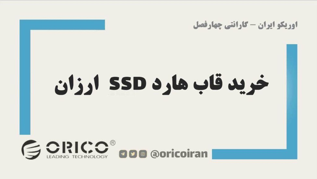 خرید قاب هارد SSD ارزان