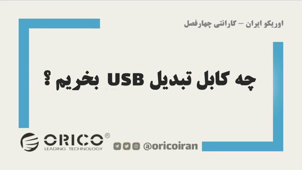 چه کابل تبدیل USB بخریم ؟
