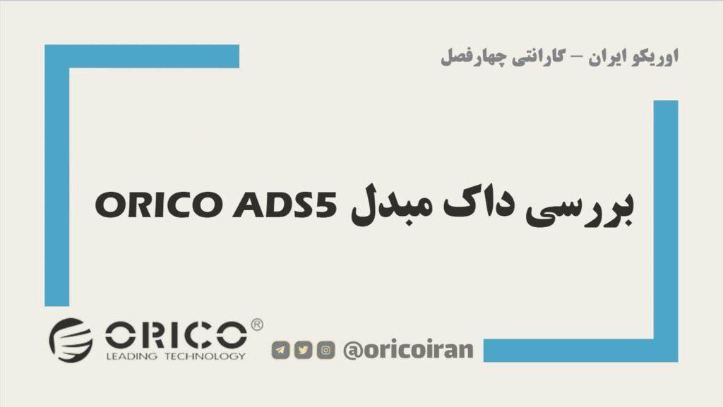 ORICO ADS5