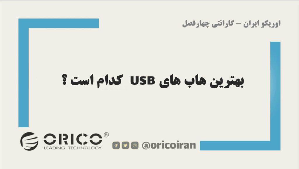بهترین هاب های USB کدام است ؟
