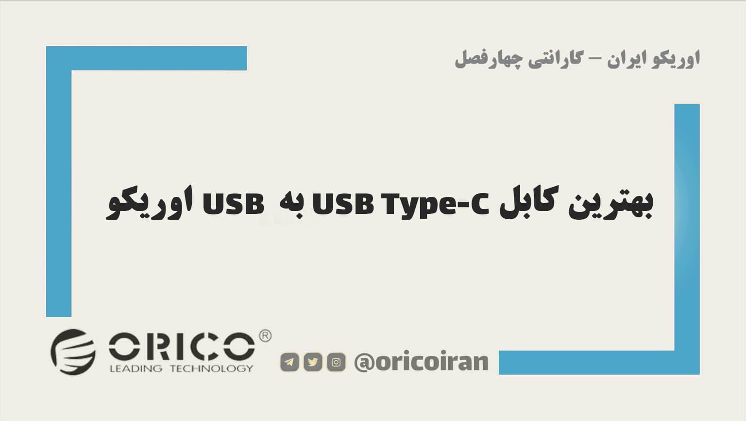 بهترین کابل USB Type-C به USB اوریکو