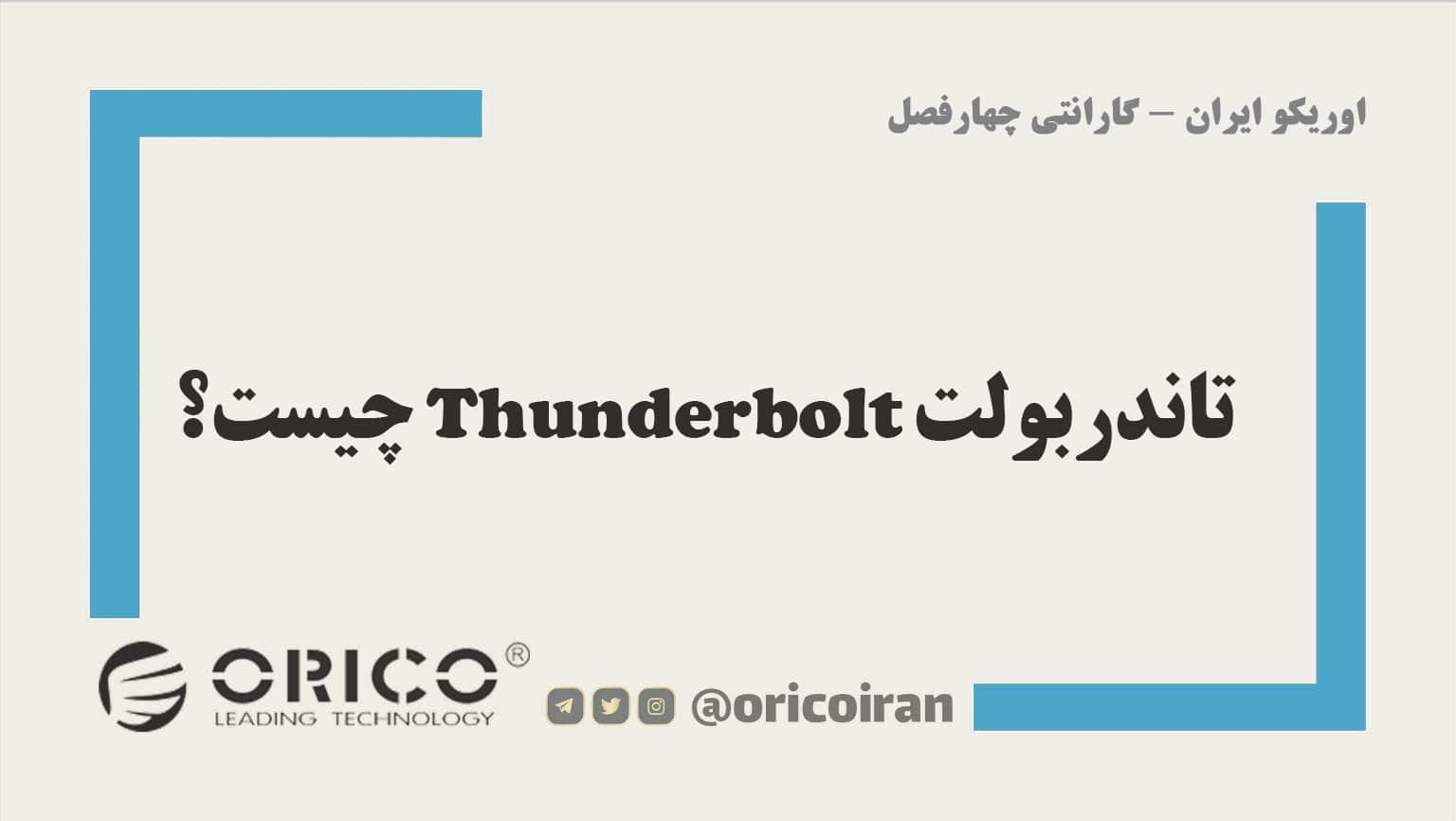 تاندربولت (Thunderbolt) چیست؟