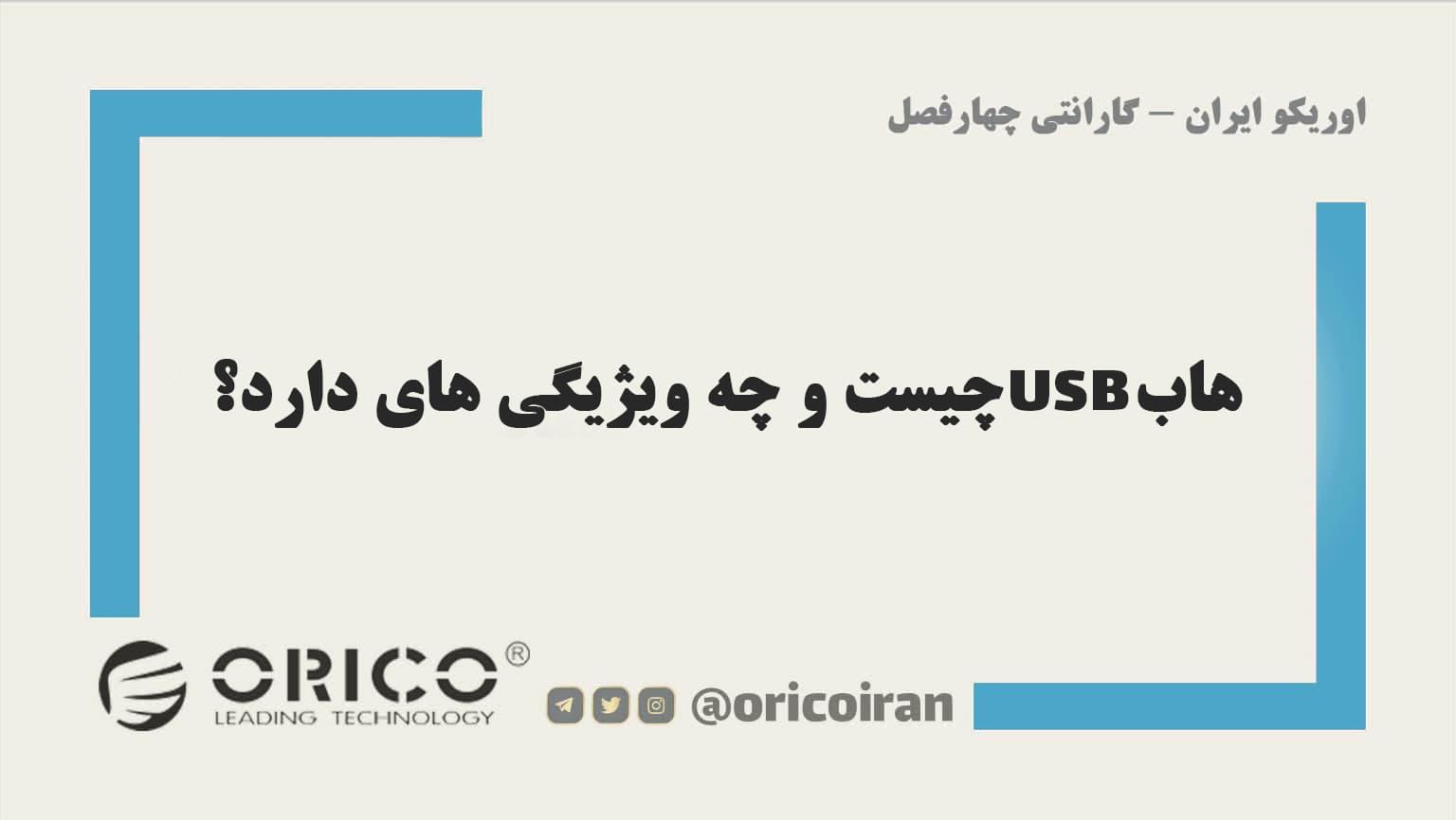 هاب USB چیست و چه ویژیگی های دارد؟
