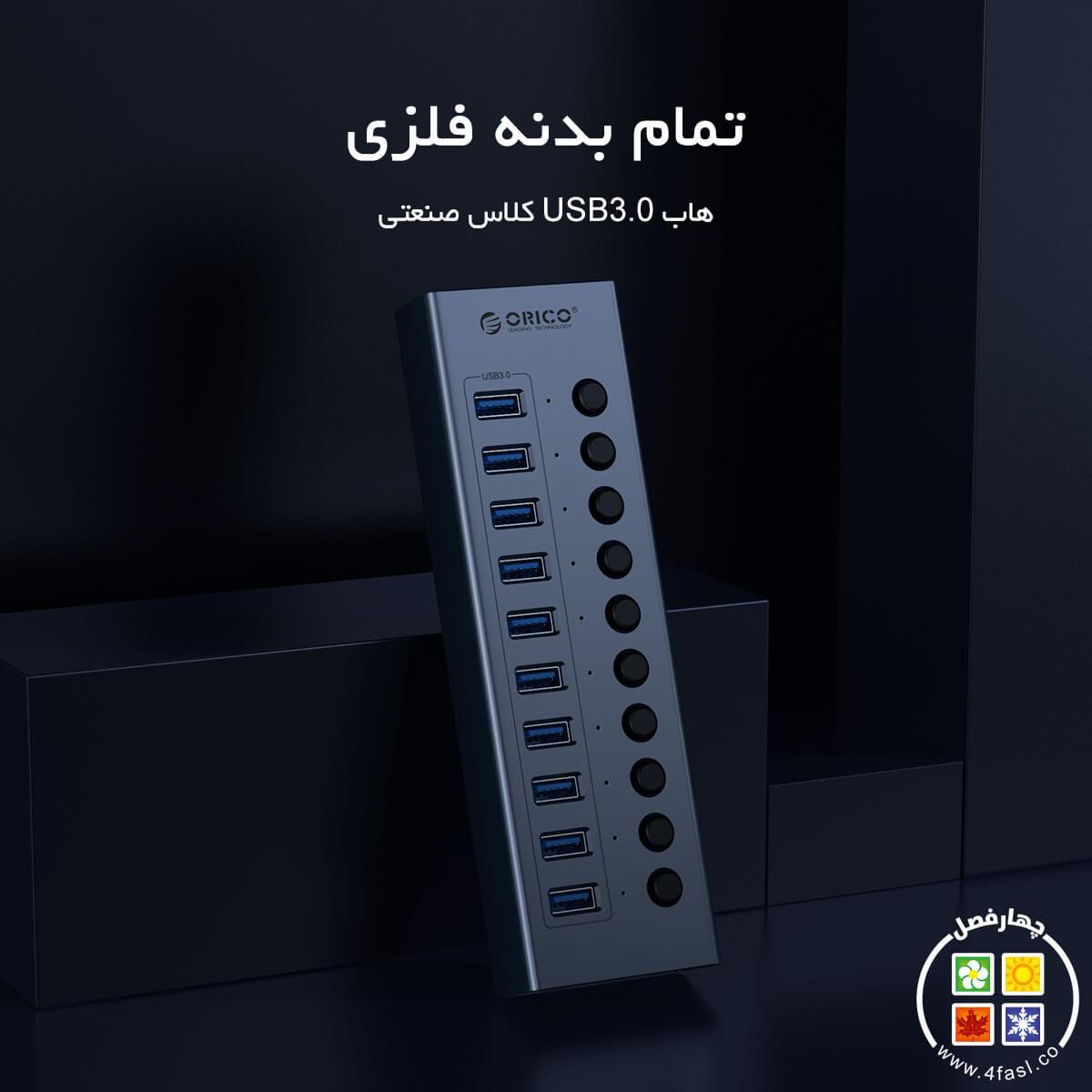هاب USB3.0 فلزی 7 پورت