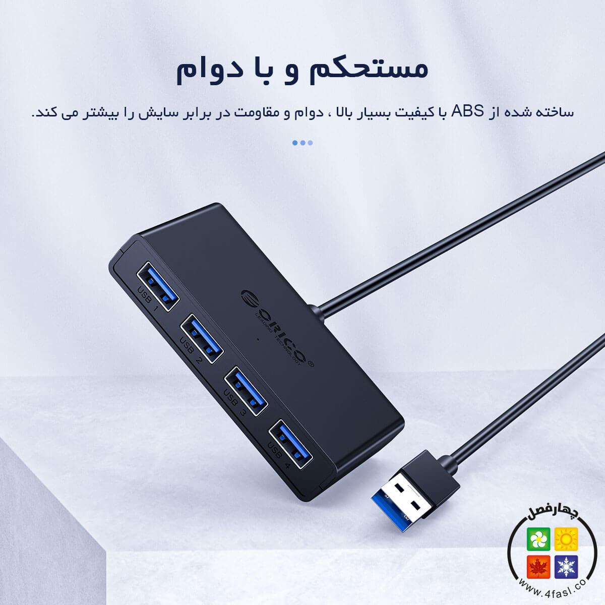 هاب 4 پورت USB3.0 کوچک