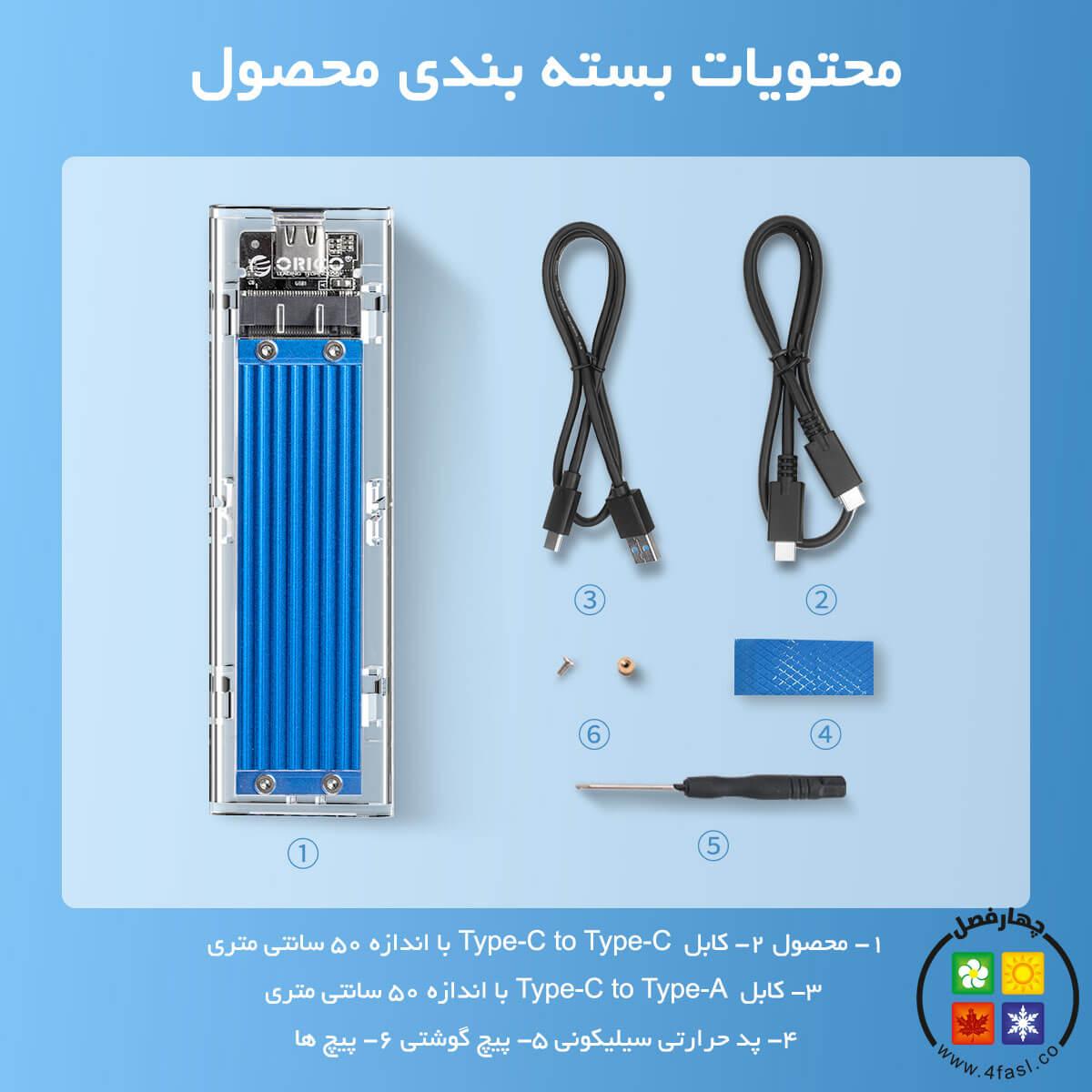 باکس M.2 SSD