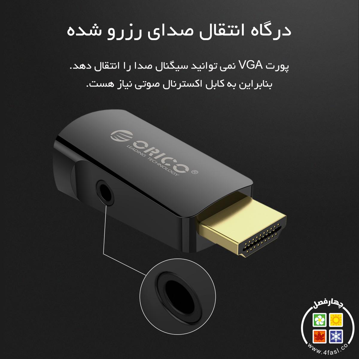 تبدیل HDMI به VGA
