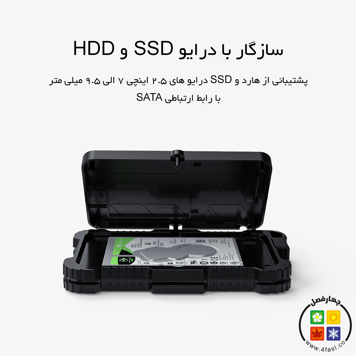 قاب SSD