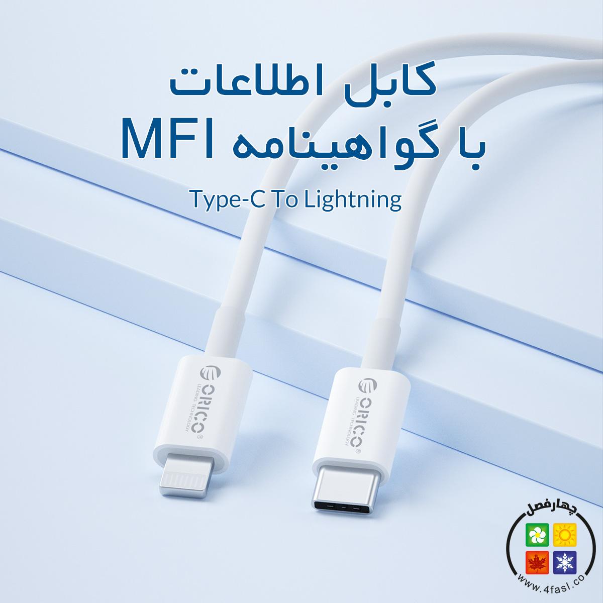کابل Type-C به Lightning