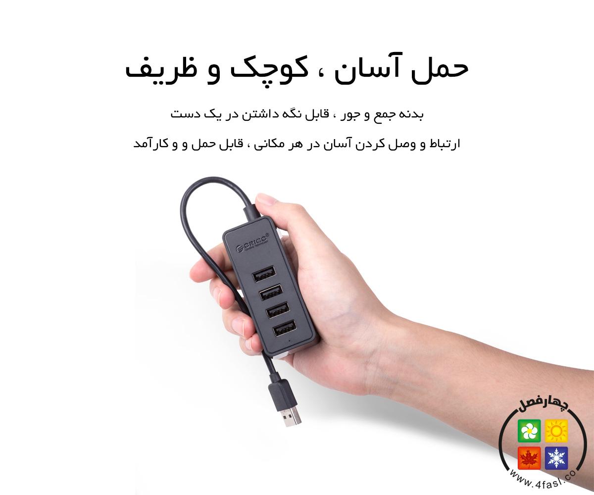 هاب 4 پورت USB2